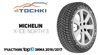 205/55 R16 Michelin X-Ice North 4 XL
